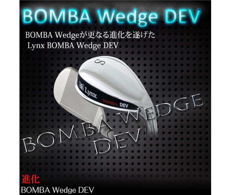 Lynx BOMBA ウェッジ DEV