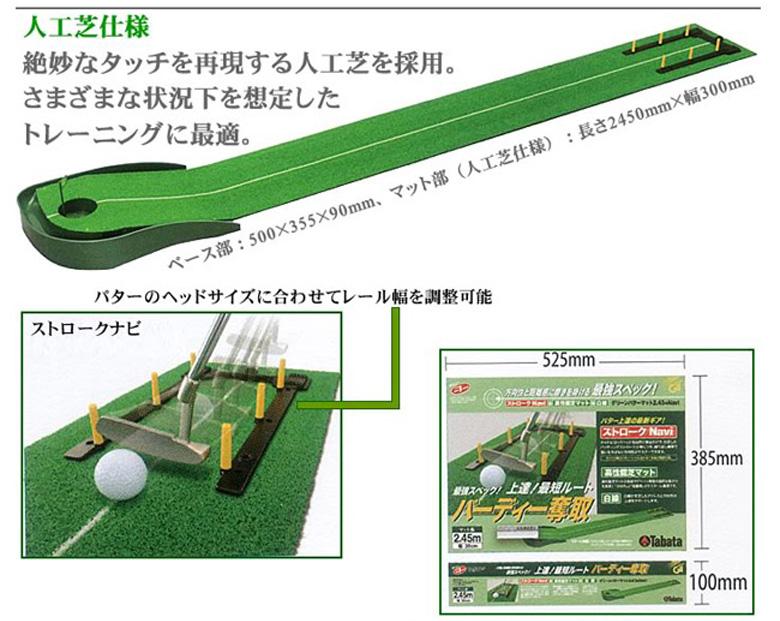 【パッティング】グリーンパターマット ライン入り2.45+ナビ