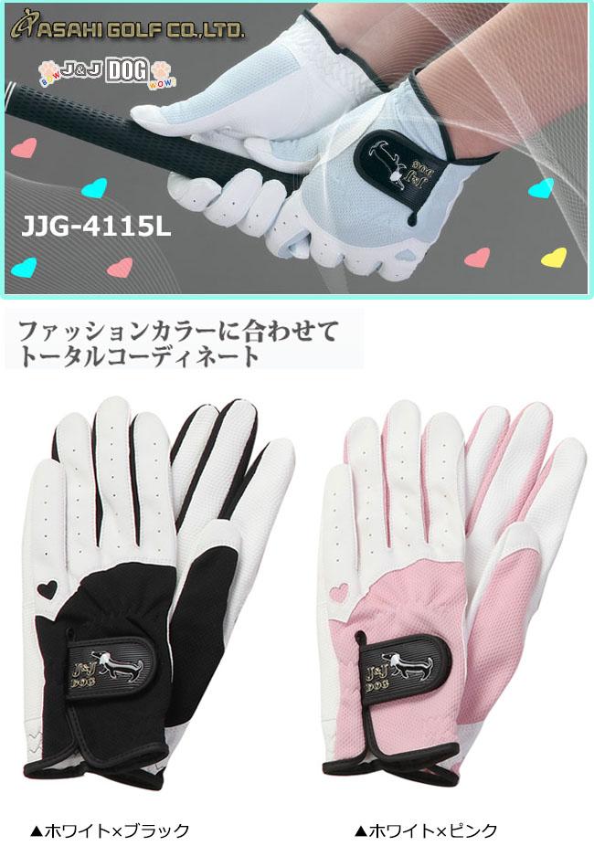 【レディース】 朝日ゴルフ JJG-4115L J&Jドッグ ゴルフグローブ ホワイト×ブラック、ホワイト×ピンク、ホワイト×ブルー