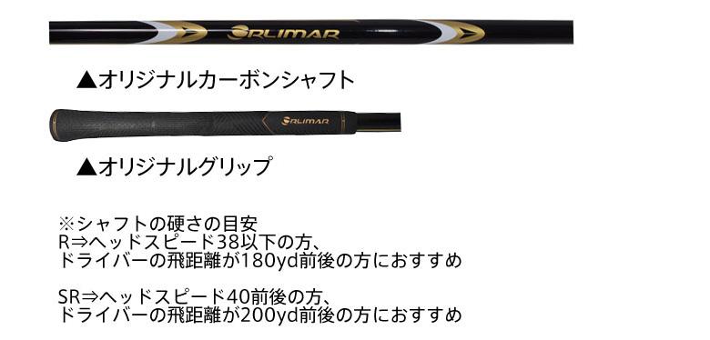 オリマー ゴルフ ORM-500 ドライバー ORLIMAR