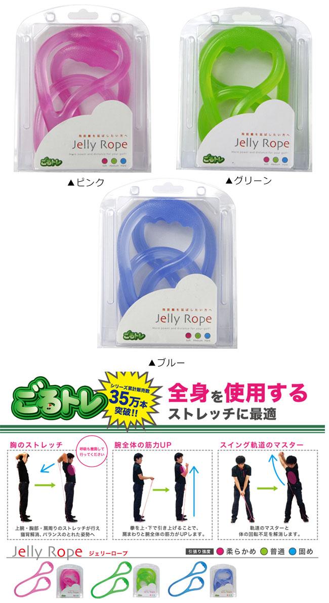 朝日ゴルフ GOLトレ JELLY RING GT-1402