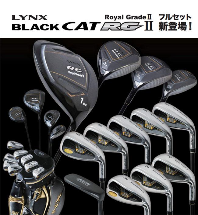 リンクス BLACK CAT
