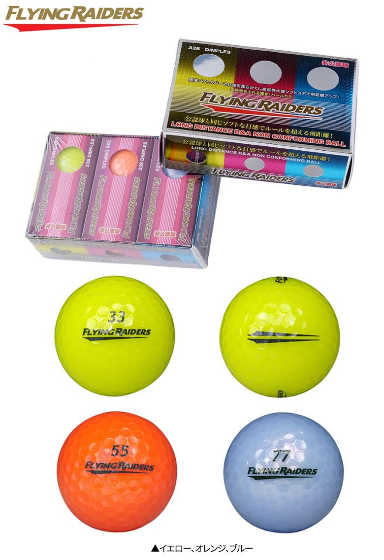 フライングレイダースゴルフ 非公認球 ゴルフボール 飛ぶゴルフボール