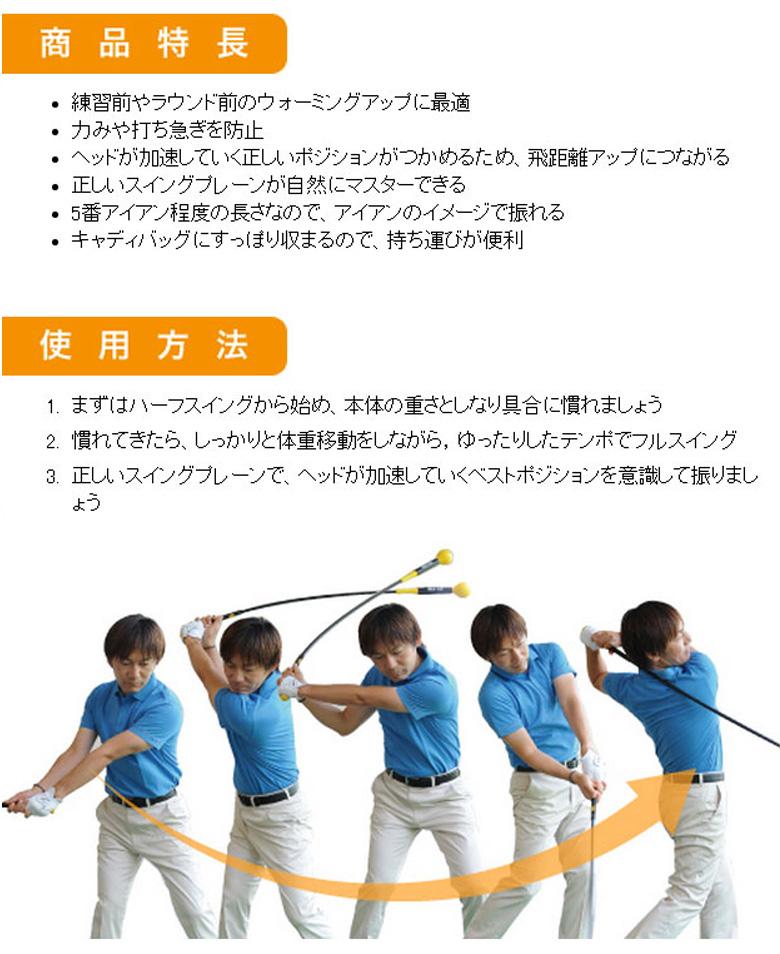 ヤマニゴールド練習器具