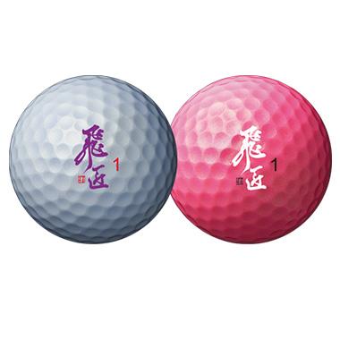 ワークス ゴルフボール