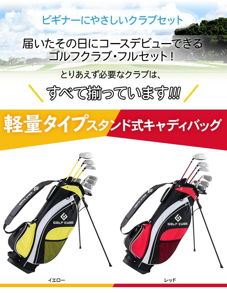 ゴルフキューブクラブセット
