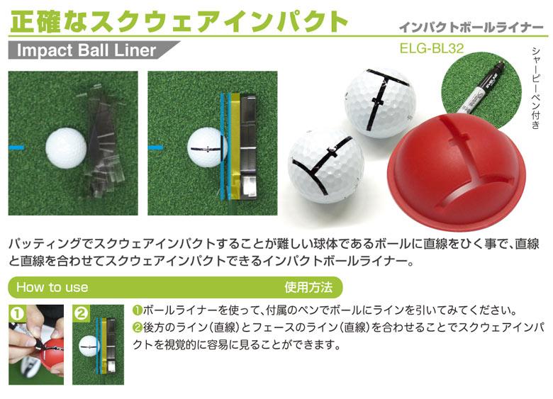 アイラインインパクトボールライナー パッティング練習器