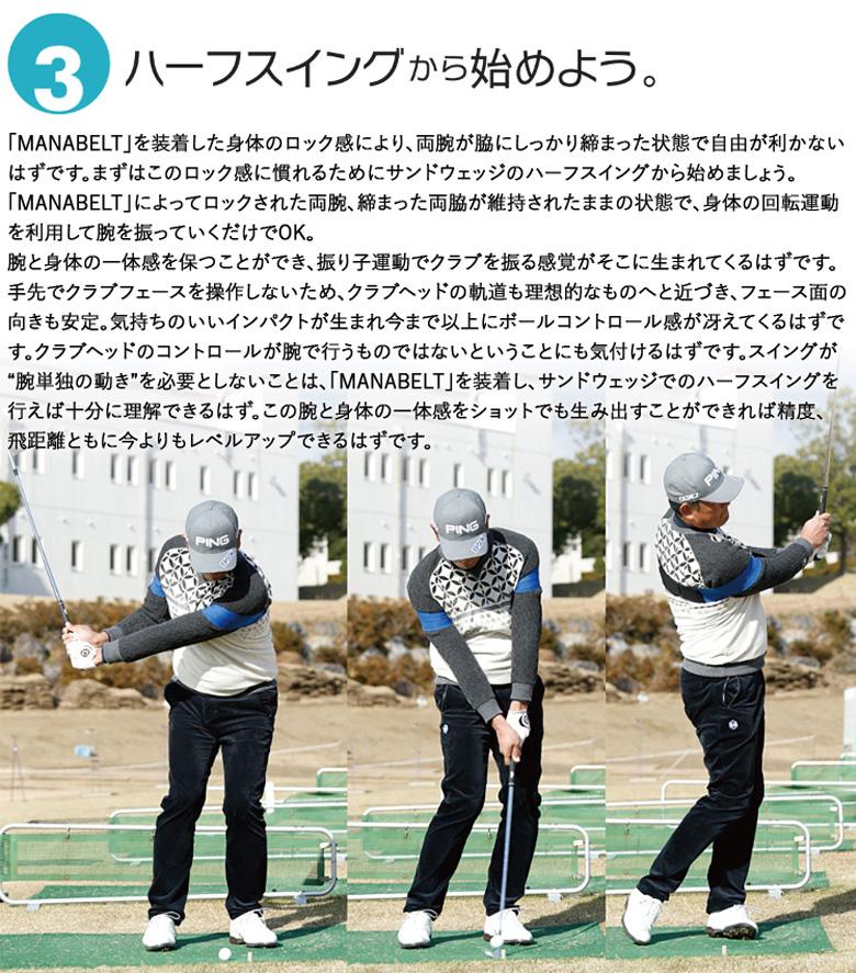 朝日ゴルフ マナベルト