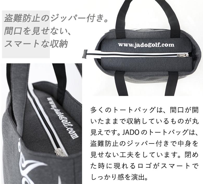 JADO トート JGTB2002