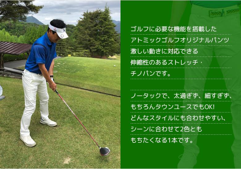 ゴルフパンツ メンズ