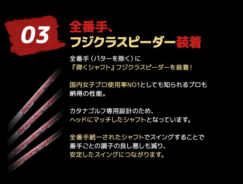 カタナ IZU MAX 77
