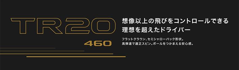 ホンマ TR20-460 ドライバー