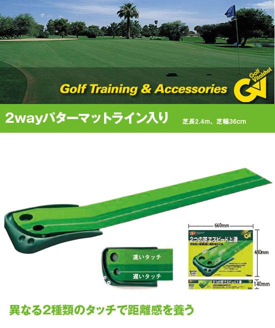タバタ ゴルフ GV-0126 2WAY ライン入り パターマット 練習器具