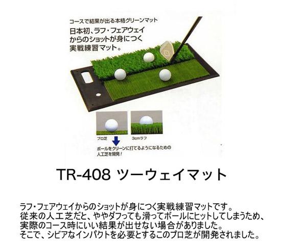 ダイヤ ゴルフ ツーウェイマット TR-408 実践練習マット