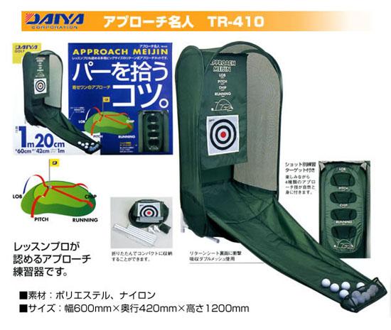 ダイヤ ゴルフ リターンアプローチ アプローチ TR-410 練習器具