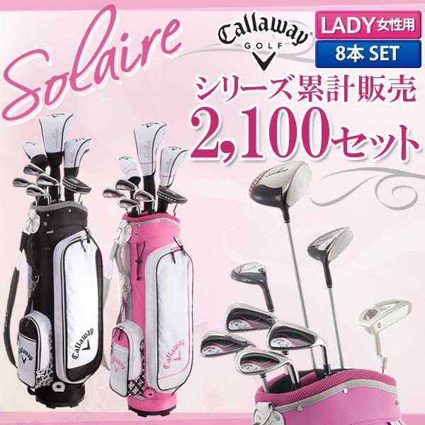 SOLAIRE GEMS セットクラブ レディース Black [オリジナルカーボン フレックス:L]