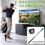 【練習とゲームでゴルフ上達】 ファイゴルフ WGT Edition エディション シミュレーター