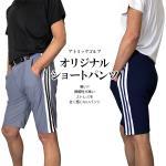 【送料無料】 アトミックゴルフ ストレッチ 軽量 オリジナルショート パンツ