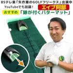 【送料無料】 ライン跡が残る パターマット 3m ゴルフマット 高品質 パッティング練習 自動 返球機能付き